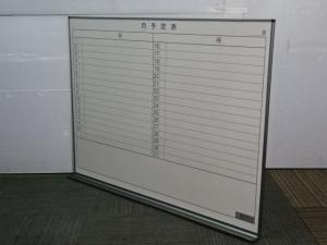 激レア!!壁掛け月予定表ホワイトボード 月予定表ホワイトボード(中古)