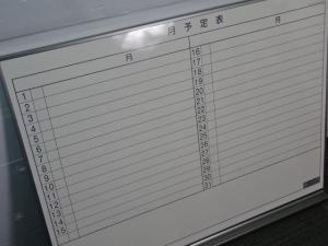 激レア!!壁掛け月予定表ホワイトボード|月予定表ホワイトボード(中古)