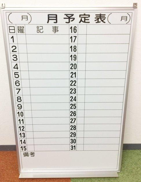 ■月予定表■【その月の予定がすぐにわかる】