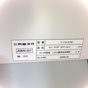 【平机+チェアセット!】■内田洋行製+コクヨ製で国内メーカーで揃えました!■スカエナ・セディスタ|スカエナ(中古)