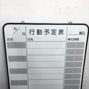 【限定1枚】営業職の多い事務所に最適!!外出予定などの共有に!!|その他(中古)