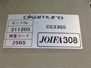 【ローコストチェアならこれ!】■国内メーカー、オカムラ製■基本機能もついたスタンダードなチェア!■SX■グレー[sx](中古)