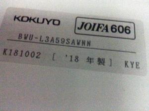 【鍵が使用不可の為 特別価格!!】コクヨ製 エディア 3段ラテラルは2018年度製![EDIA](中古)
