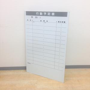 【ホウレンソウを徹底的に!】シンプルなデザインで使いやすい行動予定表!!1台限定!!