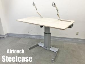 話題の昇降デスクも海外製でおしゃれに!! Steelcase/スチールケース AirTouch/エアタッチ スタンディングデスク