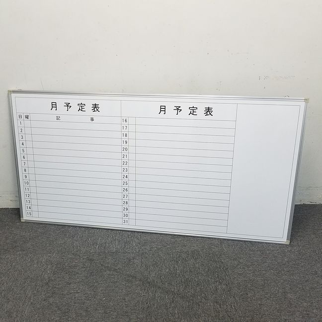 【限定1台】月予定表|壁掛けタイプ|W1800月予定表が入荷致しました!