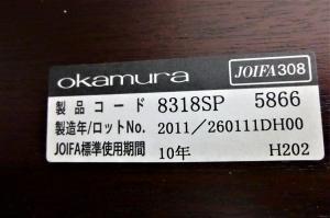 【新品定価160万!】オカムラ製の応接セットがなんと3セット入荷いたしました!|その他シリーズ(中古)