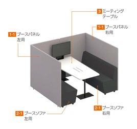 【ミーティングブースセット】ブースに入りやすいデザインが特徴!【新品】