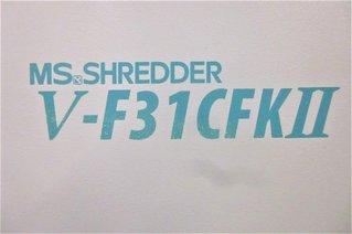 【V-F31CFKⅡ】美品で明光商会 シュレッダーが入荷いたしました!(中古)