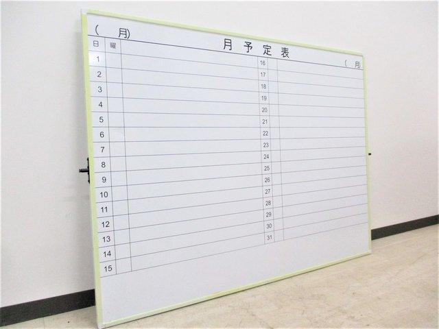 【1台限定!】便利な月予定表付きホワイトボード![若干の凹みがあります]