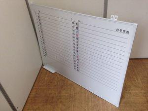 【限定1台商品】月間予定表W1200の月間予定表 壁掛タイプ PLUS製