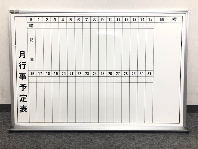【スケジュール管理】便利な月予定表付きホワイトボード!【壁掛け】