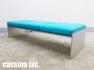 cassina IXC/カッシーナ エアフレーム 3001 3Pベンチ デビットチッパーフィールド