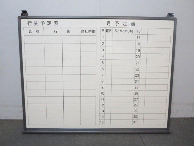 【壁掛け用】行事予定&月予定表ボード【スケジュール確認・調整用に!】
