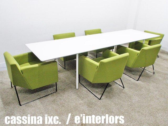 【新品定価170万の高級会議セット!】e interiors/インテリアズ Tee テーブル & Cassina ixc./カッシーナイクシー LATO/ラート ラウンジチェア6脚セット