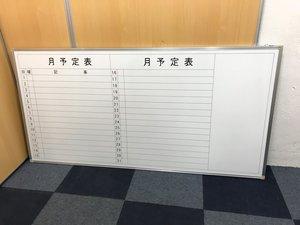 【月の予定を把握しましょう!】壁掛けタイプの行動予定表となります。
