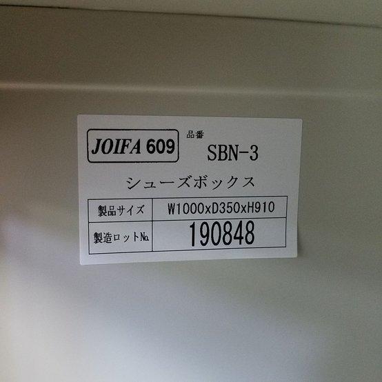 【1台限定】人気のシューズロッカー入荷!中古 ロッカー 下駄箱 靴箱                         SBNシリーズ                                     新古品