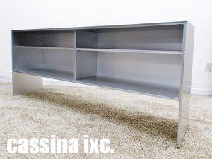 cassina ixc/カッシーナイクシー エアフレーム サイドボード