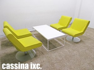 cassina/カッシーナ IXC ブーメラン プリュス スウィベルチェア4脚 +unknown センターテーブル マスタード 新品定価70万 イタリアンモダン