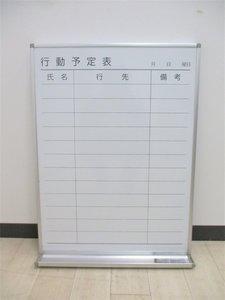【意外と必要!】行動予定表のホワイトボード!