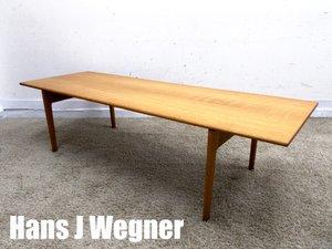 Hans J Wegner/ハンス・J・ウェグナー AT-18 センターテーブル andreas tuck社製 ヴィンテージ