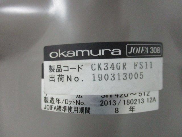 オカムラ製のチェアの中でもスタンダードなカロッツァチェア!  【D】                         カロッツァ                                      中古