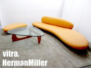 vitra/ヴィトラ フリーフォームソファ オットマンセット & ハーマンミラー コーヒーテーブル オレンジ イサムノグチ 正規品