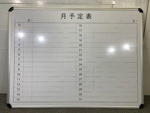 【プラス/PLUS】月間予定表ボード/【レア】