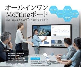 【ミーティングボード】WEB会議システム/電子黒板/ホワイトボード/プロジェクターを一体化したシステム【テレワーク】【オフィス家具】
