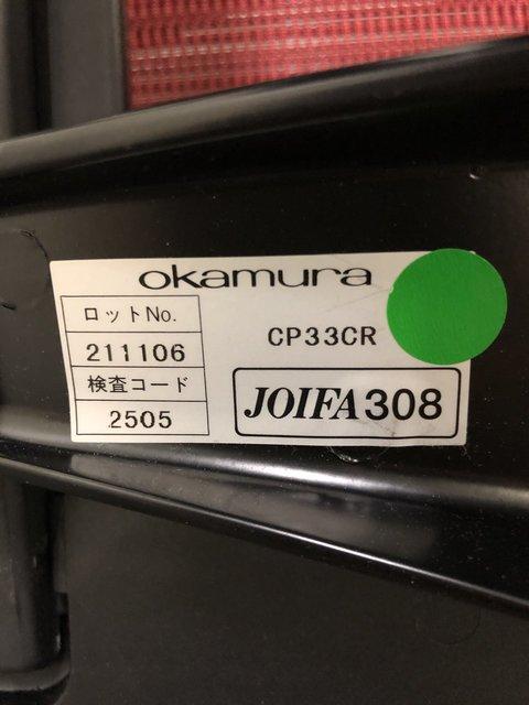 【ロット入荷!】オカムラ(okamura) バロン(Baron) レッド 肘付き メッシュ座面 メッシュ背面 コートハンガー付き【1年保証対象商品】                         バロンメッシュ                                      中古