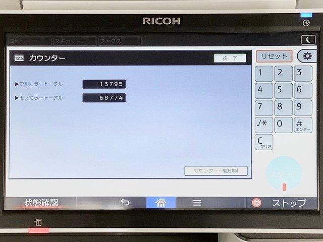 2016年5月以降発売モデル/大人気/定番/安心と安定 ◆Ricoh/リコー ◆MPC3504                         imagio MP                                     中古