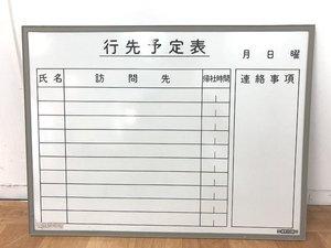 【行先予定表の入荷です!!】