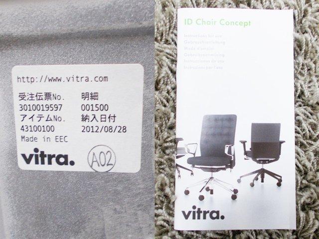 vitra/ヴィトラ ID-MESHアームレスチェア アントニオチッテリオ hhstyle                         ID Mesh                                       中古