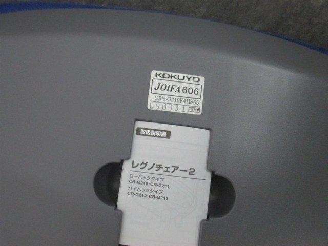 定番オフィス用椅子 レグノシリーズ ブルー 残り1脚のためお安くなっております                         レグノ2                                     中古