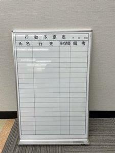 【壁掛け行動予定表】【企業】【外出の方が多いオフィスに】 【中々入荷ありません】【コンパクトサイズ】
