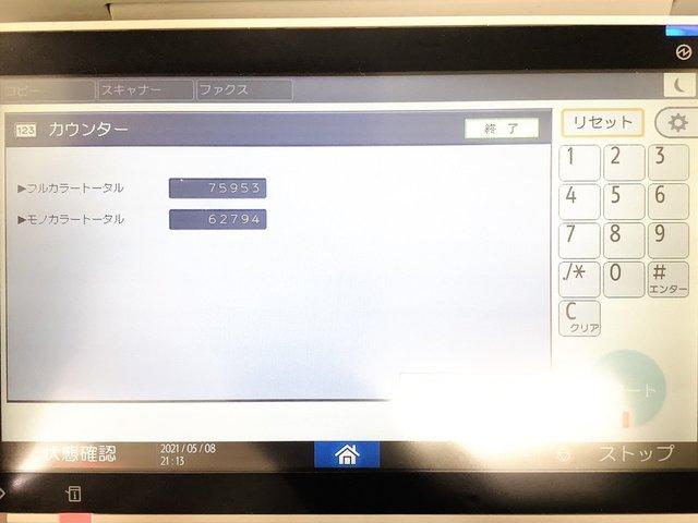 2019年モデル/大人気/定番 ◆Ricoh/リコー ◆IMC3000                         IM デジタルフルカラー複合機                                      中古