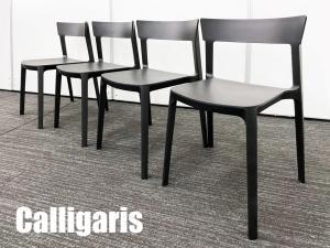 Calligaris / カリガリス  スキン ダイニングチェア4脚セット マットブラック イタリア