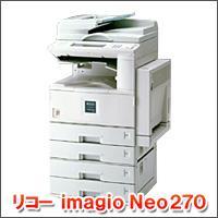 Neo270(中古)