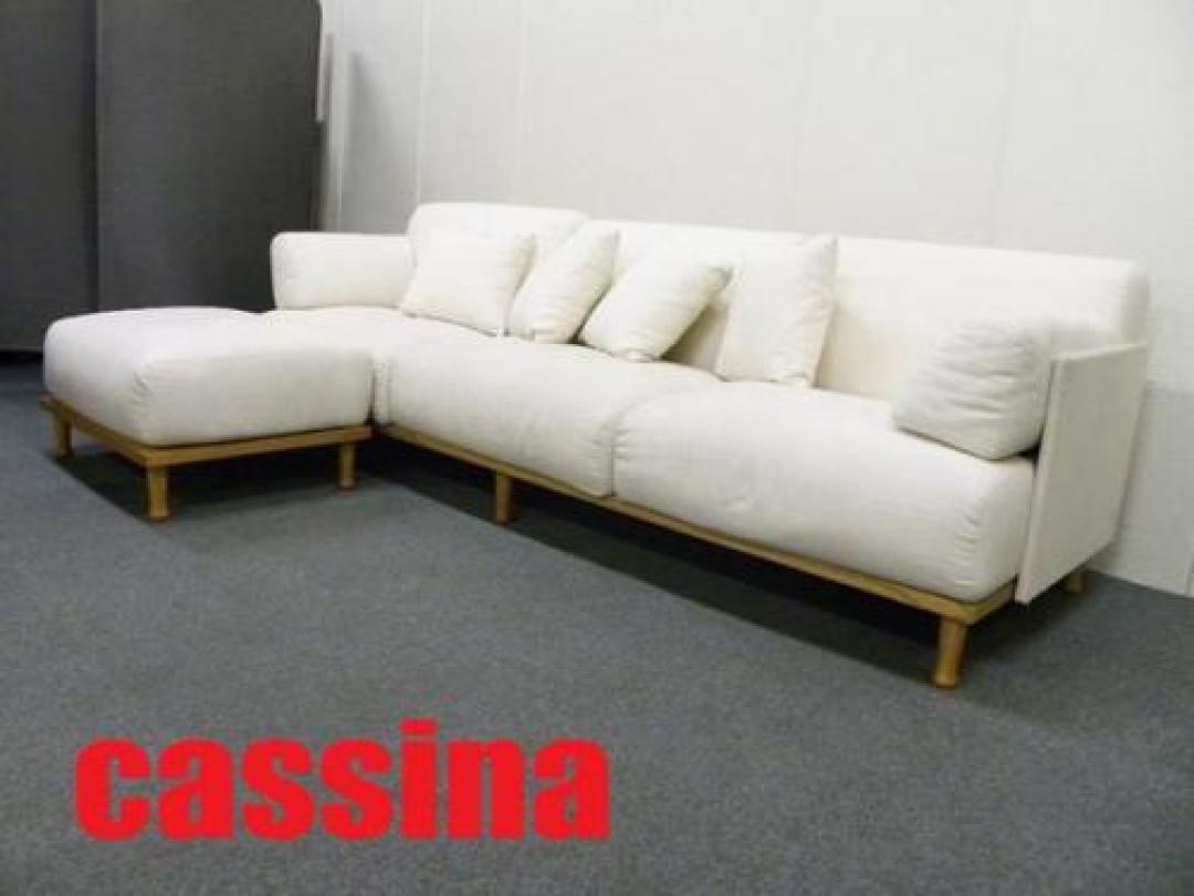 テーマソファー■カッシーナ 【Dsofa】【セット商品】(中古)