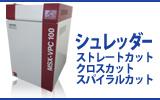 0【堺店シュレッダー】