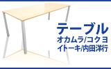 0【新宿テーブル】