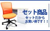 0【相模原店のセット商品】