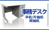 0【横浜デスク】