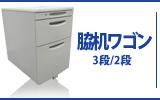 0【横浜ワゴン】