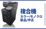 0【新宿複合機】