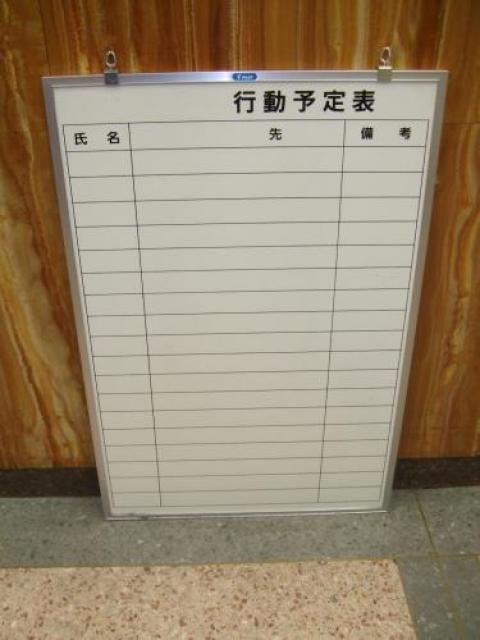 【ホウ・レン・ソウの必需品】行動予定表                                     中古