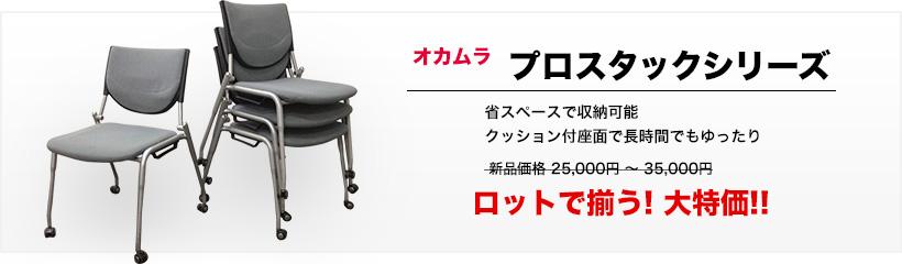 オカムラ プロスタックシリーズ ロットで揃う! 大特価!!