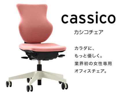 【cassico カシコ】カラダに、もっと優しく。業界初の女性専用オフィスチェア。