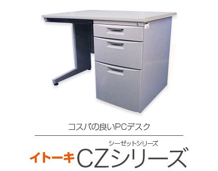 【CZ シーゼットシリーズ】コスパの良いPCデスク