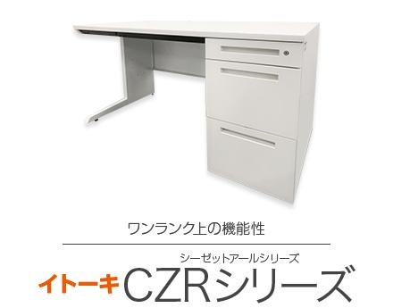 【CZR シーゼットアールシリーズ】ワンランク上の機能性